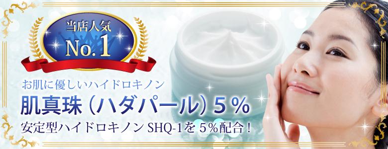 安定型ハイドロキノン肌真珠(ハダパール)5%