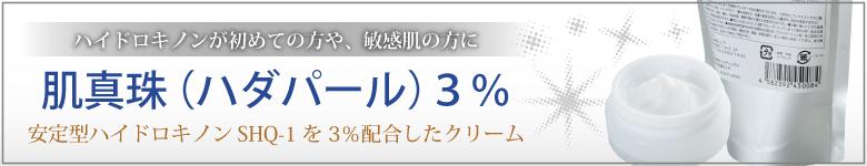 安定型ハイドロキノン肌真珠(ハダパール)3%