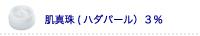 安定型ハイドロキノン配合肌真珠(ハダパール)3%